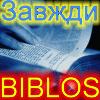 Бібліотека  BIBLOS